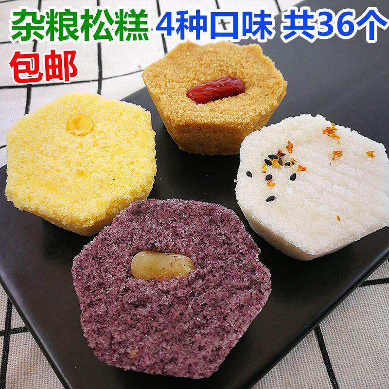 36个五谷杂粮松糕温州特色糕点蒸黑米红枣桂花糕小吃速冻健康早餐