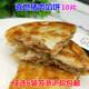 喜世猪肉大葱馅饼早餐饼煎饼手抓饼速冻半成品油炸面饼方便速食10