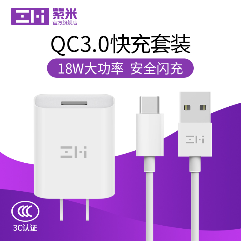 ZMI紫米QC3.0充电器MIX3/MIX2s小米8/8se/6/6x/5/5s手机Max2/Max3快充华为p9p10三星s9安卓note3通用插头