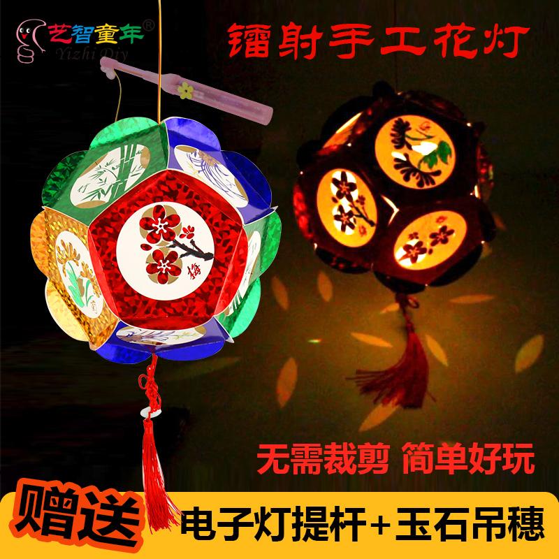 中秋節紙燈籠 幼兒園兒童diy手工燈籠手提自制花燈宮燈制作材料包