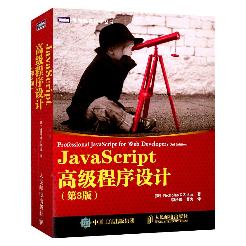 正版 javascript高级程序设计 第3版第三版html5+css3实战教程JavaScript权威指南javascript dom编程艺术 web前端开发教程书籍