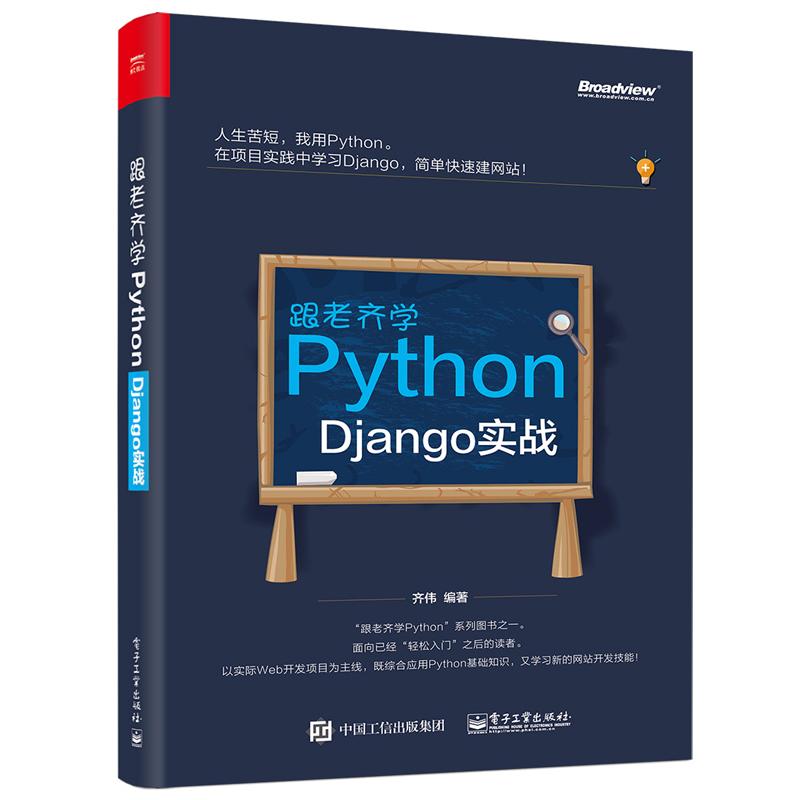 正版 跟老齐学Python:Django实战 Django框架应用技术 Python网站开发知识图书 Django开发实战教程书籍 Python编程从入门到实践
