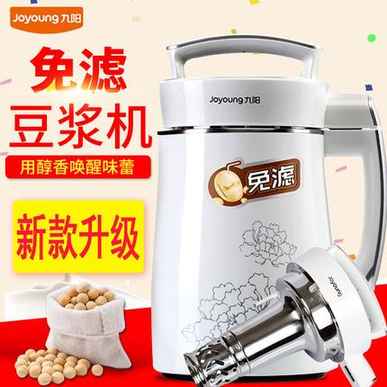 Joyoung/九阳 DJ13B-D08D豆浆机全自动 免滤植物奶牛家用正品联保