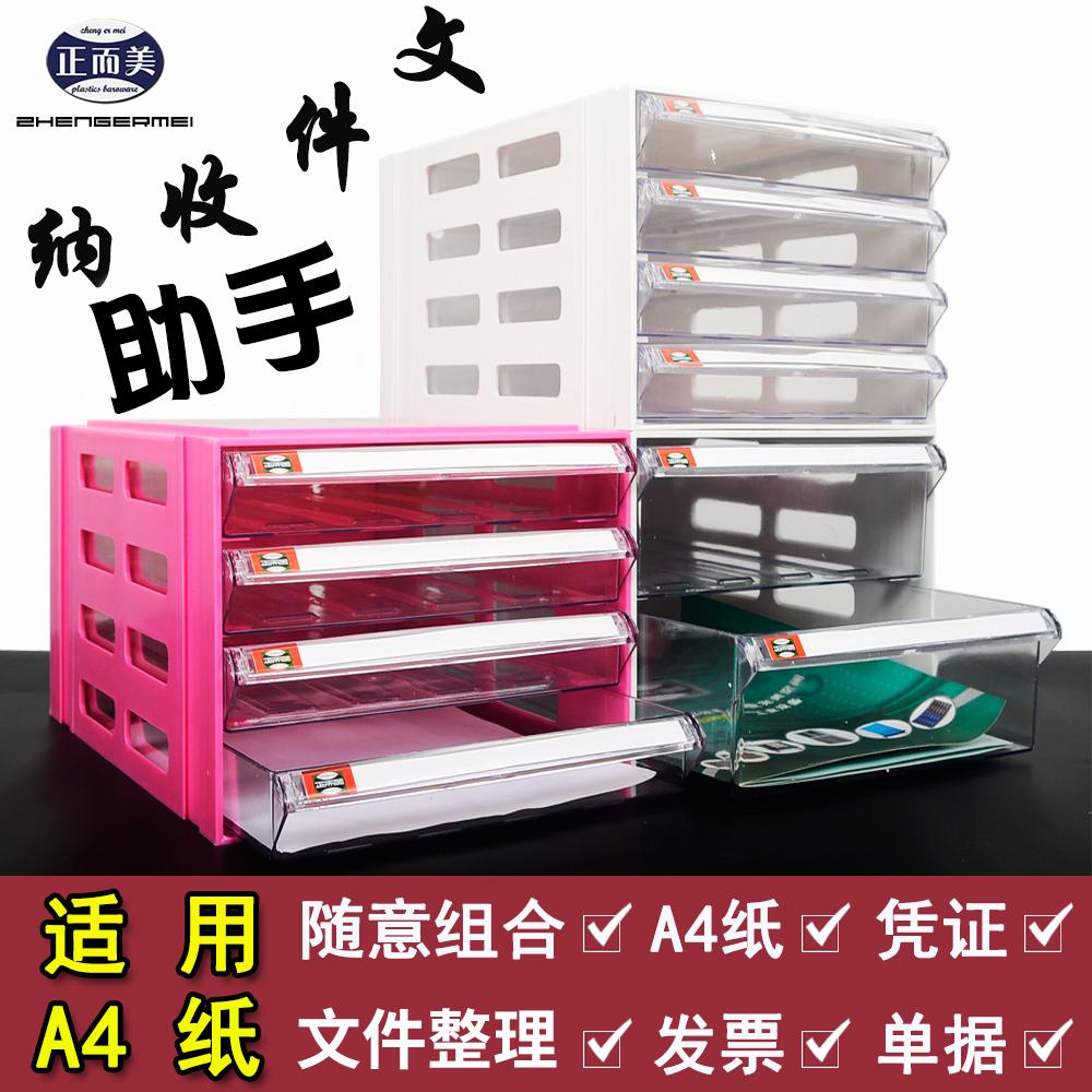 正而美抽屉式A4文件盒桌面办公资料收纳盒组合式文件柜票据整理柜