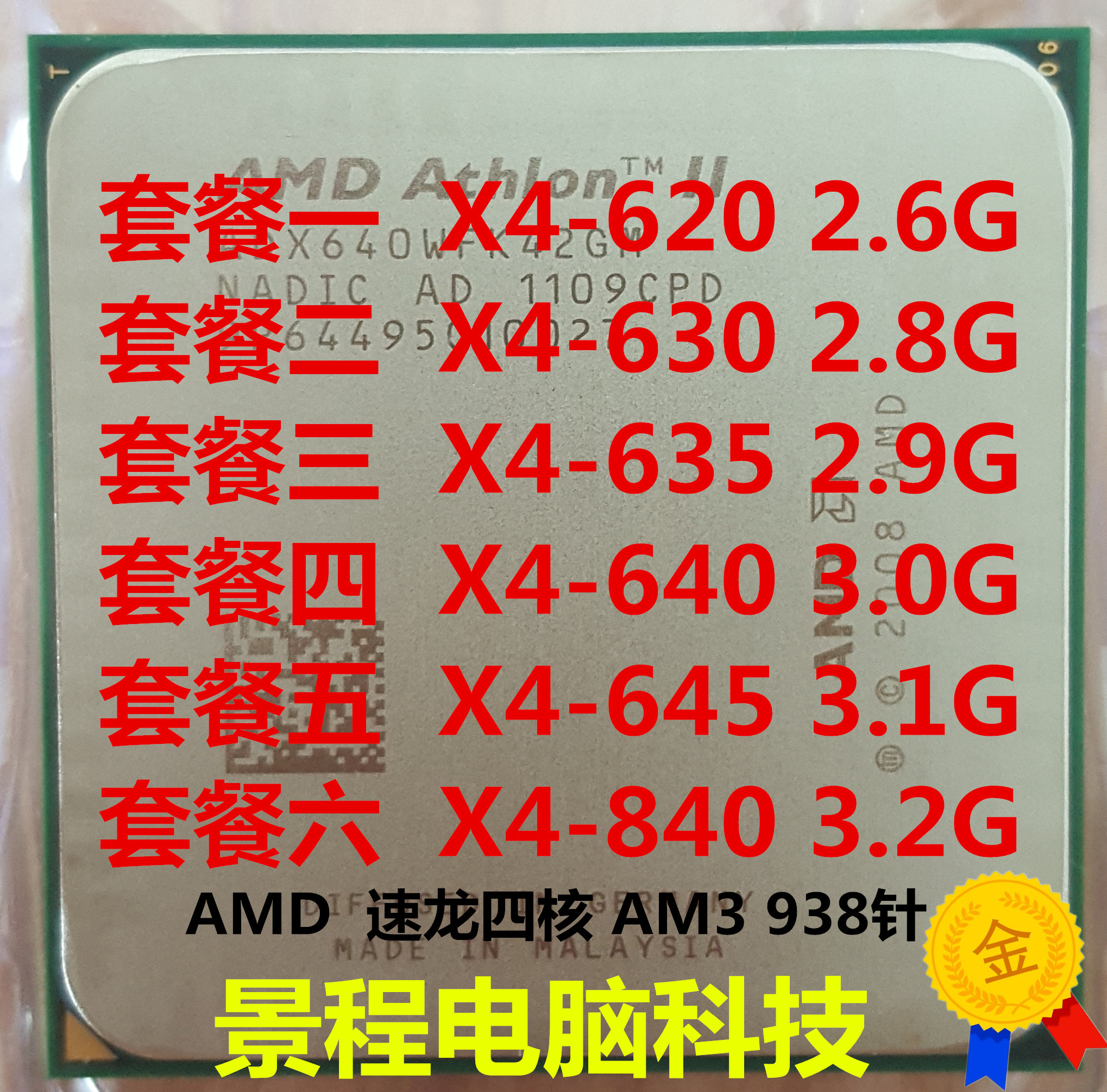 AMD Athlon II X4 640 620 630 635 速龙 四核CPU 3.0G AM3 938针