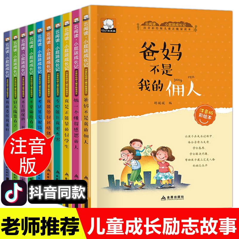 爸妈不是我佣人一年级课外阅读带拼音全套绘本故事书6-12周岁老师推荐小学生1二年级必读经典书目书籍适合孩子看的读物班主任指定3