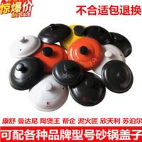 康舒陶瓷砂锅盖子配件白黑色沙锅盖单盖通用电炖锅汤煲中药壶锅盖