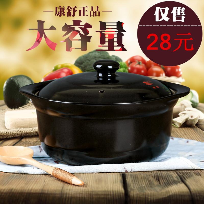 康舒砂锅炖汤陶瓷煲耐高温煮粥明火沙锅煲仔饭焖烧家用炖锅石锅
