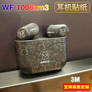 1000XM3贴纸 蓝牙无线耳机装 索尼WF 壳 饰贴膜保护套全包个性
