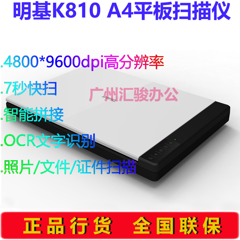 BenQ k810 flat panel scanner color high definition photo file A4 office home replacement 5560c