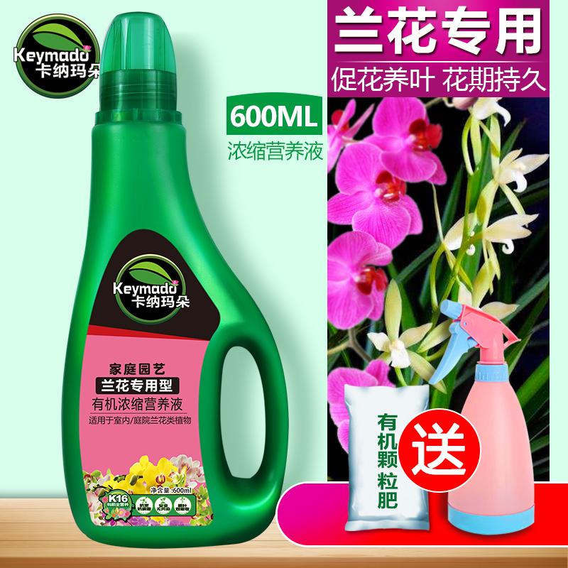 兰花肥料专用肥盆栽君子兰蝴蝶兰花卉植物营养液叶面肥复合有机肥