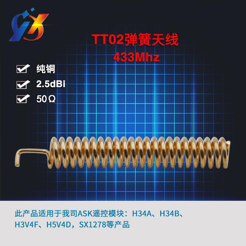 TT02 высокий увеличение выгода медь весна антенна беспроводной дистанционное управление модули антенна 433Mhz2.5dBi высокий увеличение выгода