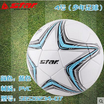 正品STAR世达 3号 4号足球 PVC机缝 儿童小学生校园足球8233 8234