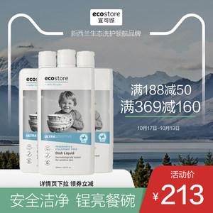 ecostore家庭装家用500ml*洗涤剂