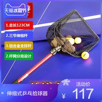 Red Shuangxi ping-pong ball pickup device pick up the net genuine telescopic elongated multi-ball training pull Rod mesh basket Pickup Ball Device