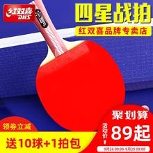 红双喜乒乓球拍直拍横拍儿童初学者