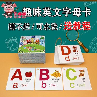 英语英文字母卡片英文26个大小写自然拼读全套教具大号小学生老师