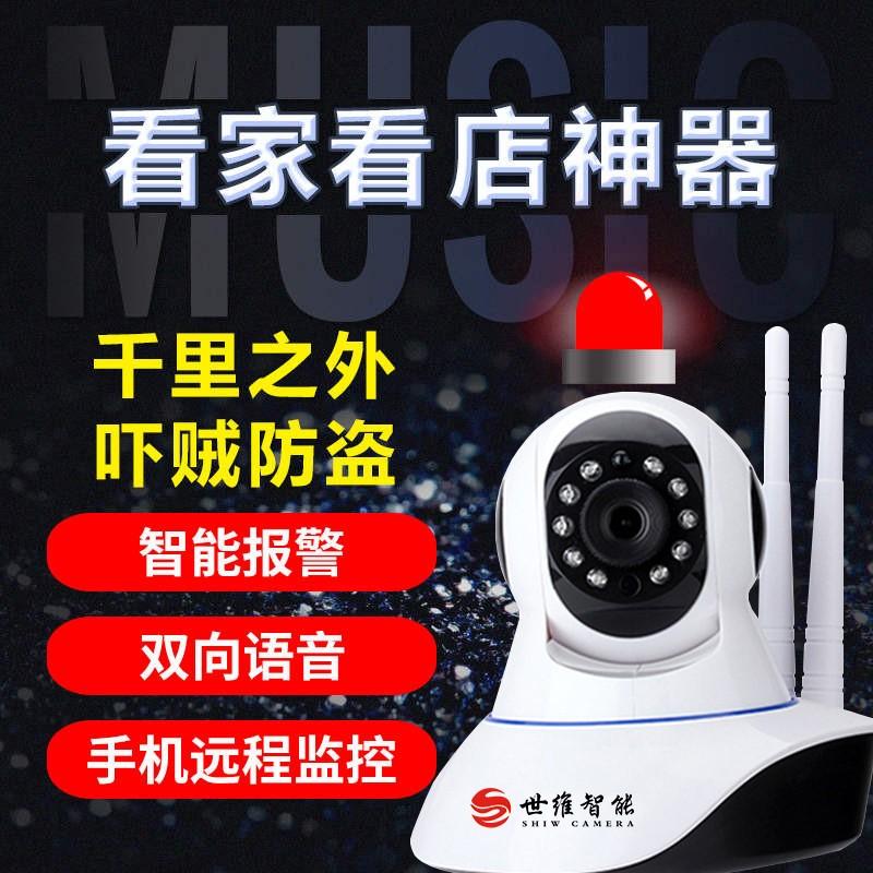 摄像头报警看店自动储存监控器易安装2秒速连彩智能监控移动侦测