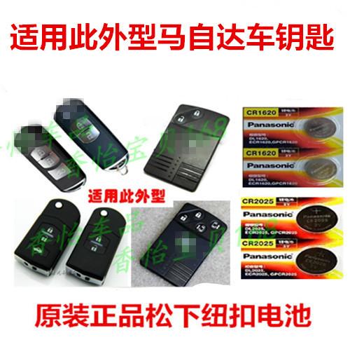 M2m3m5m6m8 Jinxiang Xingcheng ruiyima 6 sedan wagon car remote control key button battery Electronics