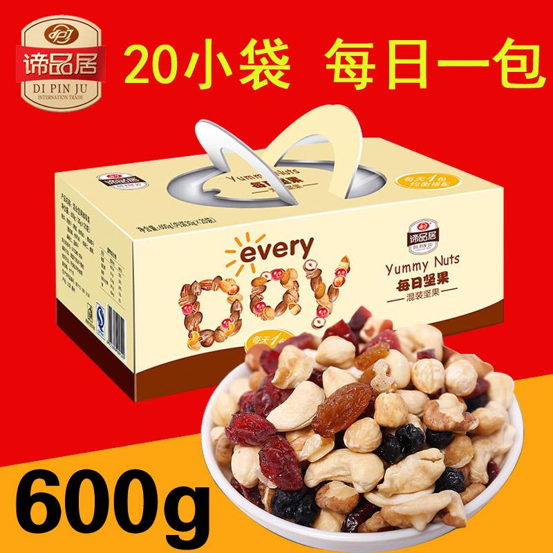 谛品居每日坚果混合坚果臻享装600g干果礼盒纯果仁休闲零食团购
