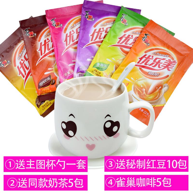 优乐美奶茶22克袋装50包速溶奶茶粉即冲即饮整箱原味咖啡冲泡饮品