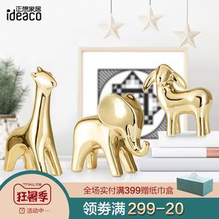 ins金色陶瓷创意可爱动物桌面小摆件 客厅电视柜酒柜家居装饰品