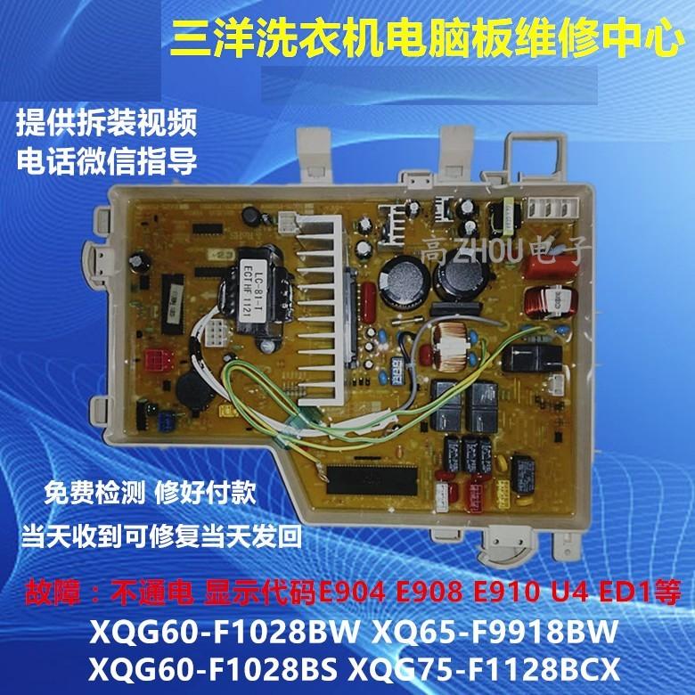 维修三洋滚筒洗衣机XQG60-F1028BW  XQG75-F1128BCX电脑板主板