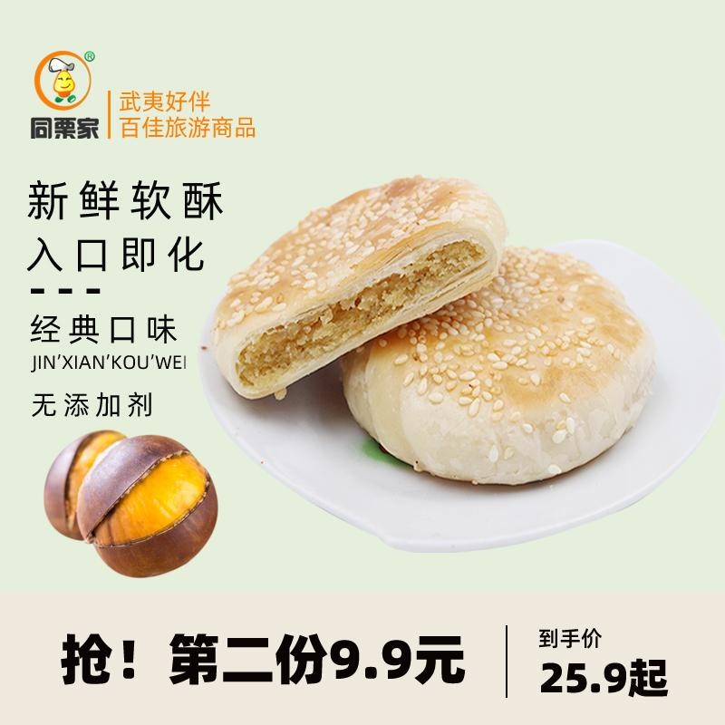 同栗家袋装板栗饼传统手工老式中式糕点千层酥饼厦门馅饼栗子饼