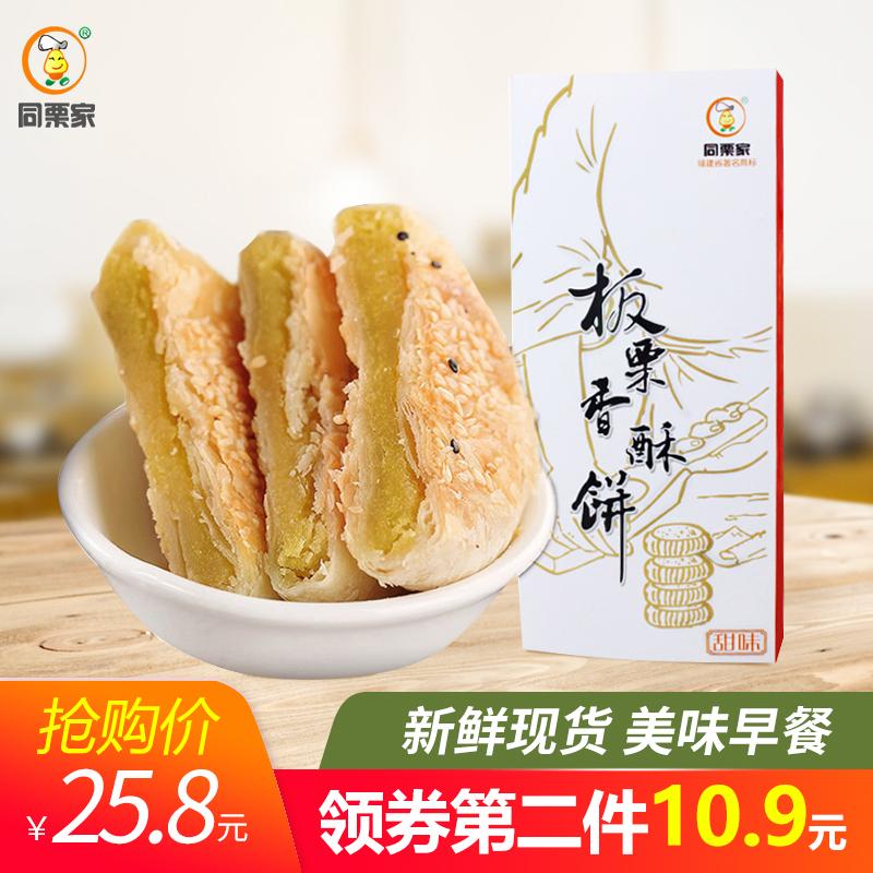 同栗家板栗饼560g早餐零食绿豆糕点心厦门馅饼桂花糕多口味礼盒装