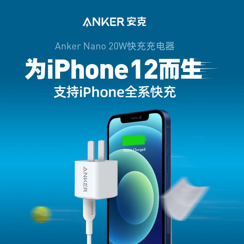Anker安克Nano20W快速充电器PD快充适用于苹果手机iphone12pro/mini数据线套装一套18W插头