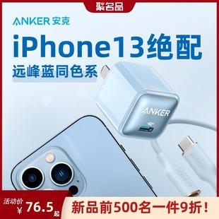 Anker安克安芯充适用于苹果13快充充电器20W充电头iPhone13苹果12安心充手机专用11Promax配件数据线套装正品