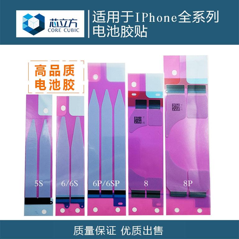 アップルX/XR/XSmax 11 Pro12miniバッテリーテープ6 Sバックゴム8 P 6世代6 P 7 P両面テープを適用します。