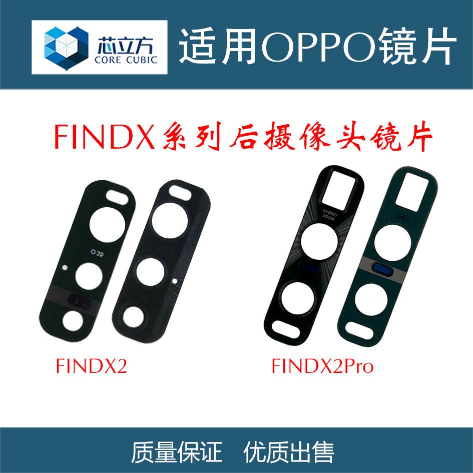 适用于OPPO FindX2Pro Find X2手机后摄像头镜片玻璃后置镜头镜面