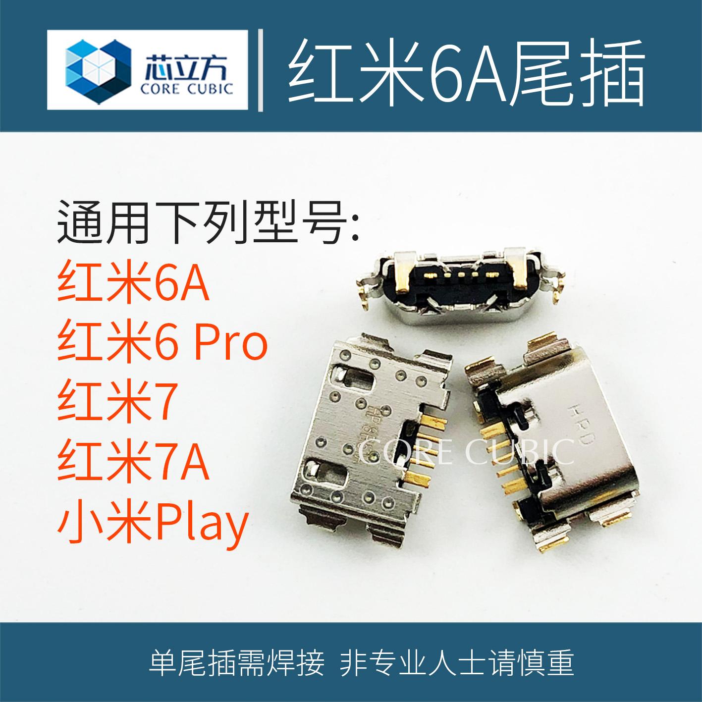 适用红米6A红米6Pro红米7/7A小米play安卓手机尾插接口充电口配件
