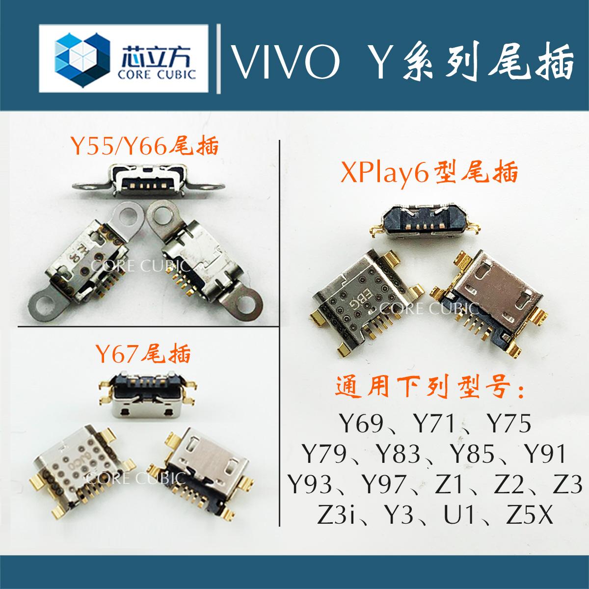 vivo携帯電話y 66 y 67 y 71 y 75 y 83 y 81 y 93 y 97 y 7 S尾挿しY 3/Y 5 Sインターフェース
