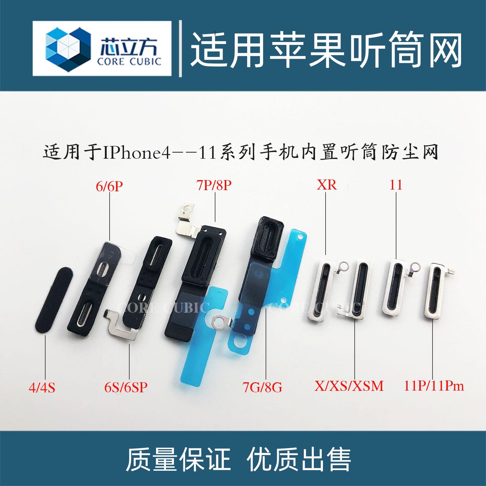 適用6 SアップルX XR 6世代7 P 8 P 6 P XSmax 11 Proto 12イヤホンネット防塵ネット