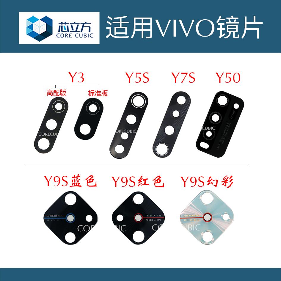 适用VIVO Y3 Y5S Y7S Y9S Y50手机后摄像头镜片后置镜头玻璃镜面