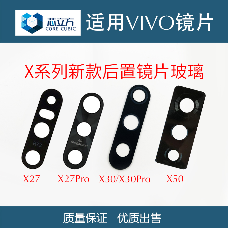 Suitable for vivo x27 x30pro X50 Pro mobile phone rear camera lens glass rear mirror