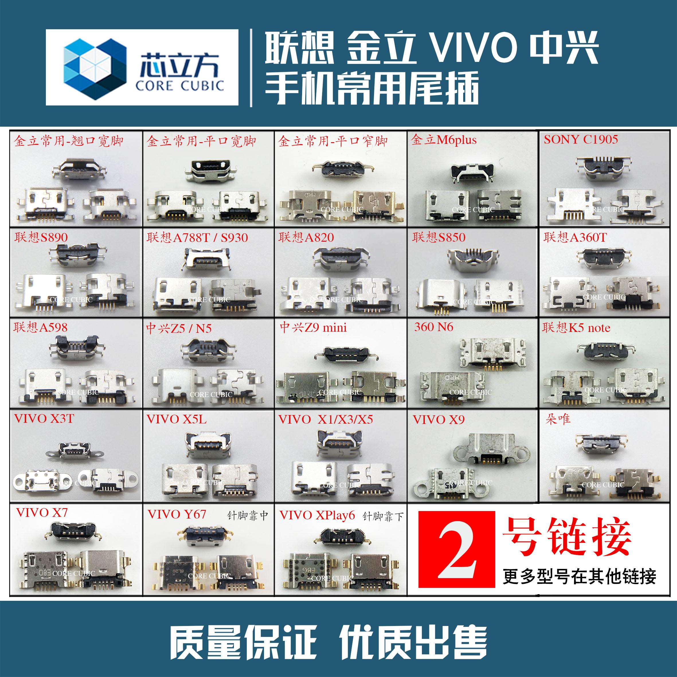 适用联想vivo金立中兴360国产常用手机v8尾插安卓接口配件大全