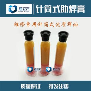 可配焊油伴侣 针筒助焊膏助焊剂 针筒焊油 维修焊接作业常用针头式