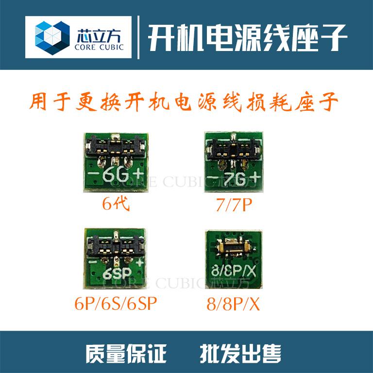 アップルの電源ラインのシート6/6 P/6 S/7 P/8 P/X/max 11 Proを適用してバッテリーボタンを修理します。