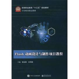 Flash动画设计与制作项目教程 安远英 电子工业出版社 新华书店正版图片