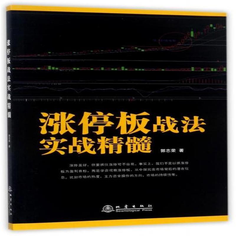涨停板战法实战精髓 郭志荣 地震出版社北京发行部 新华书店正版