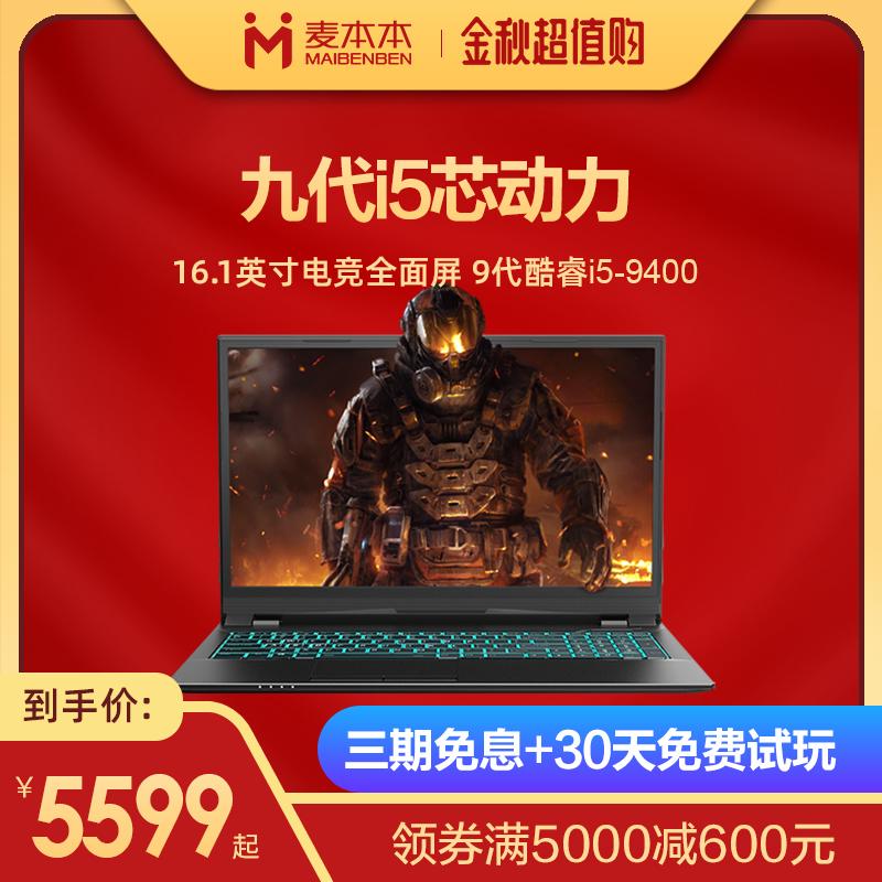 (用600元券)麦本本 黑麦7S GTX1650 4G独显游戏本2019新款16.1英寸微窄边全