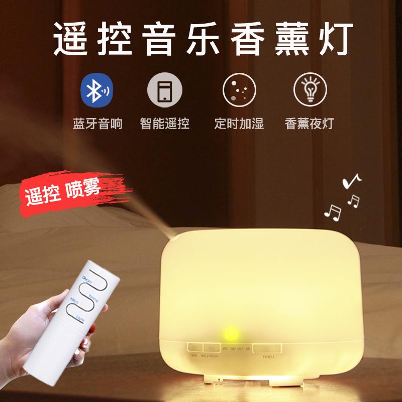 遥控加湿器蓝牙音箱多功能香薰机精油助眠孕妇婴儿音响卧室小夜灯