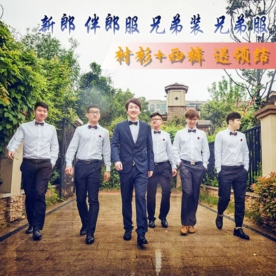 Best mans dress, brothers dress, group dress, wedding white shirt, trousers, long sleeve, slim fit, wedding clothes