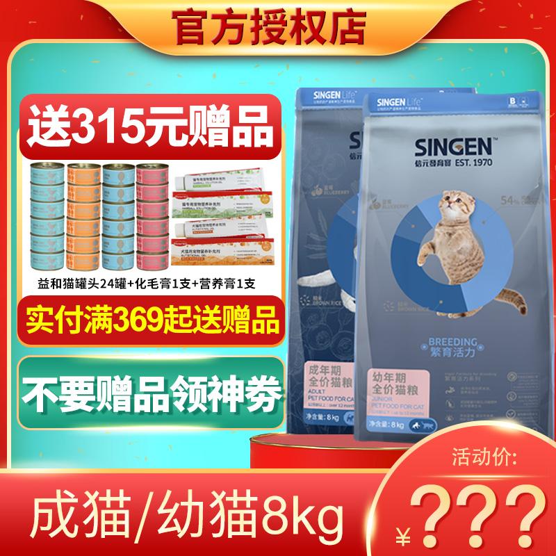 发育宝猫粮 成猫幼猫8KG台湾猫粮BC28非10KG猫咪主粮猫食多省包邮优惠券