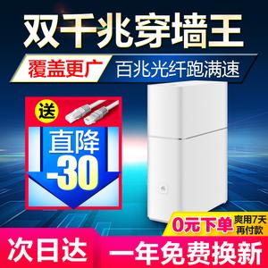 领20元券购买【直降30】华为a1千兆光纤无线路由器