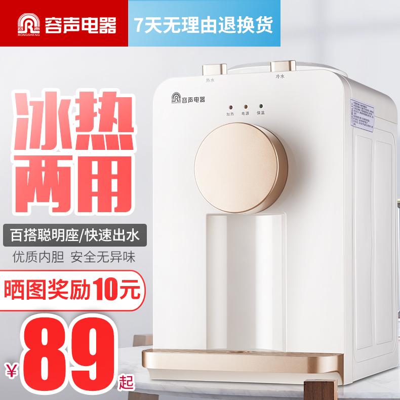 限10000张券容声饮水机冰热台式制冷热迷你小型节能家用宿舍冰温热开水机