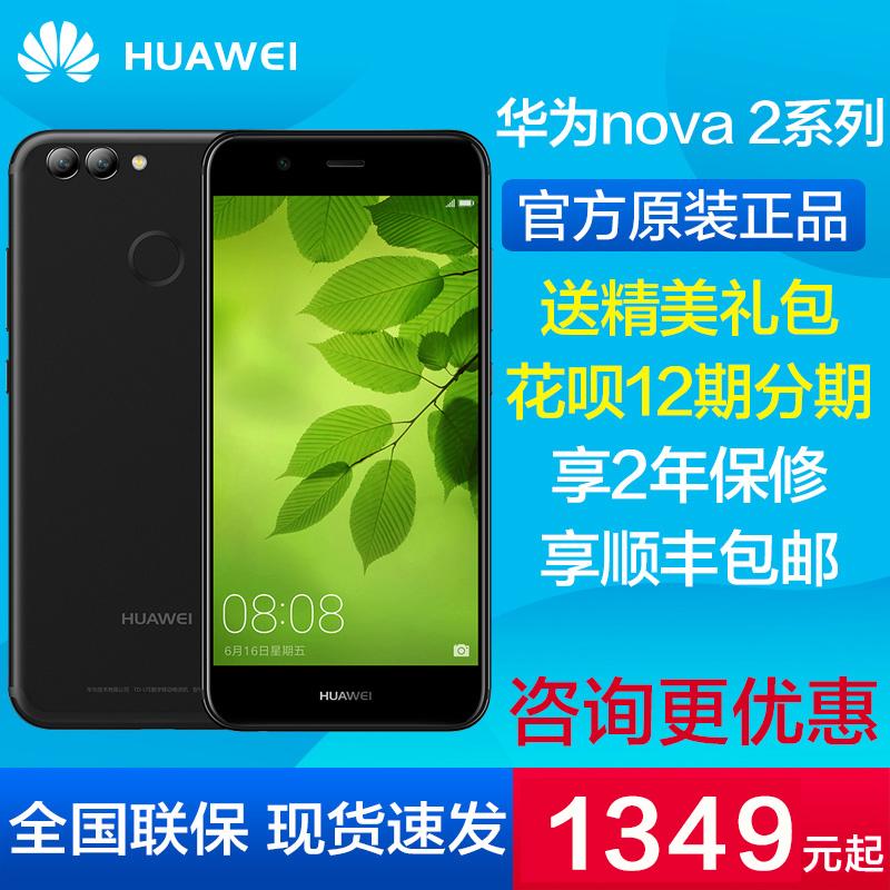 咨��p20 分期免息送壕�Y/Huawei/�A�� nova 2正品Nova 2 Plus 128G全�W通智能手�C官方旗�店2s降�rnova3e